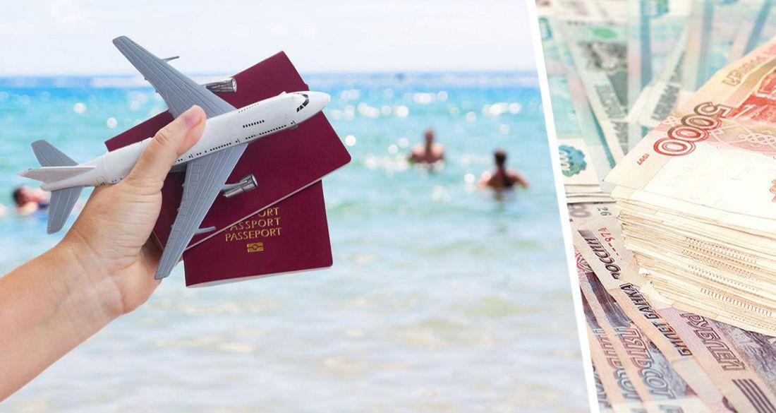 Российских туристов предупредили о риске потерять крупную сумму денег за границей