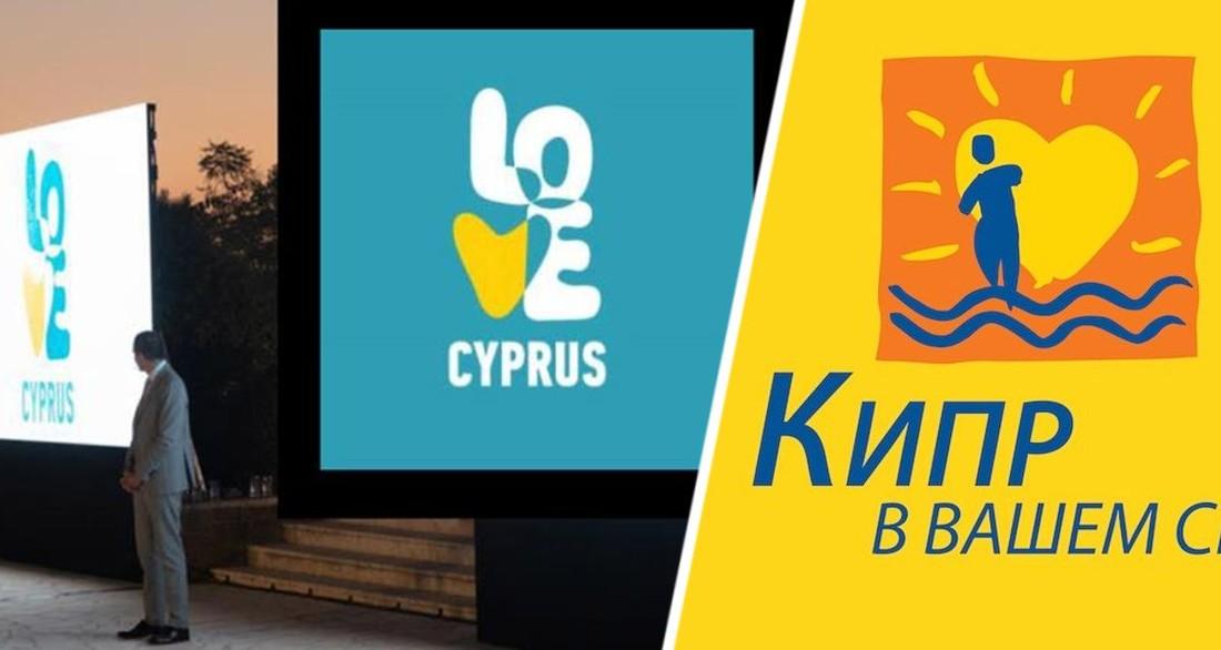 Новый логотип туризма Кипра освистали в соцсетях