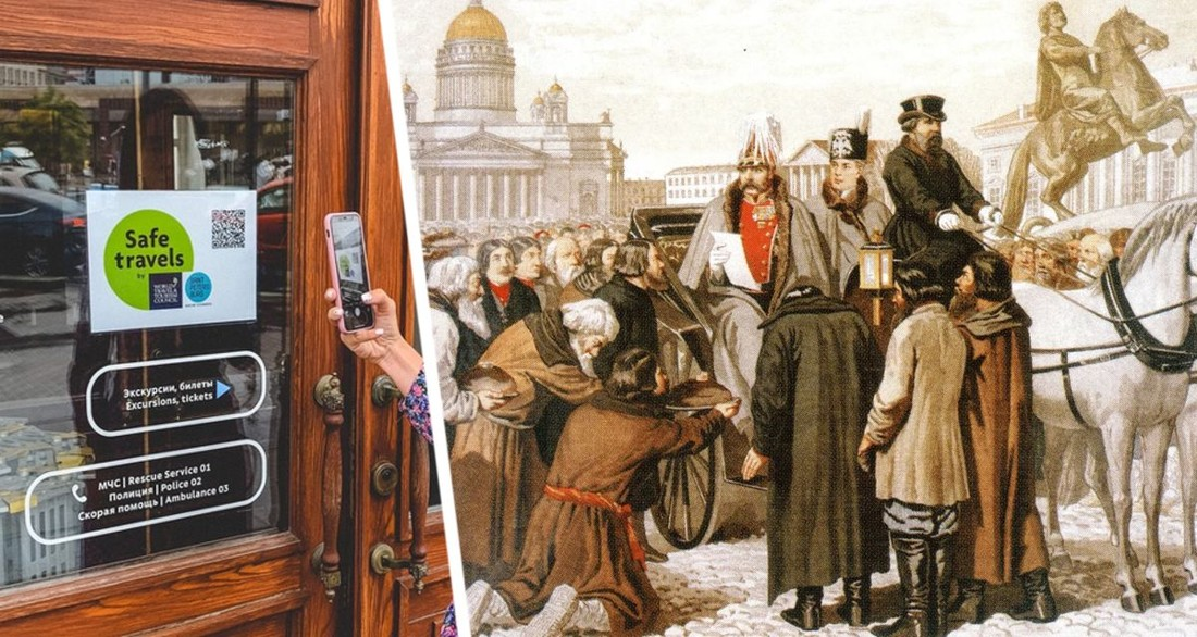 В Петербурге произошла отмена крепостного права туроператоров по-английски