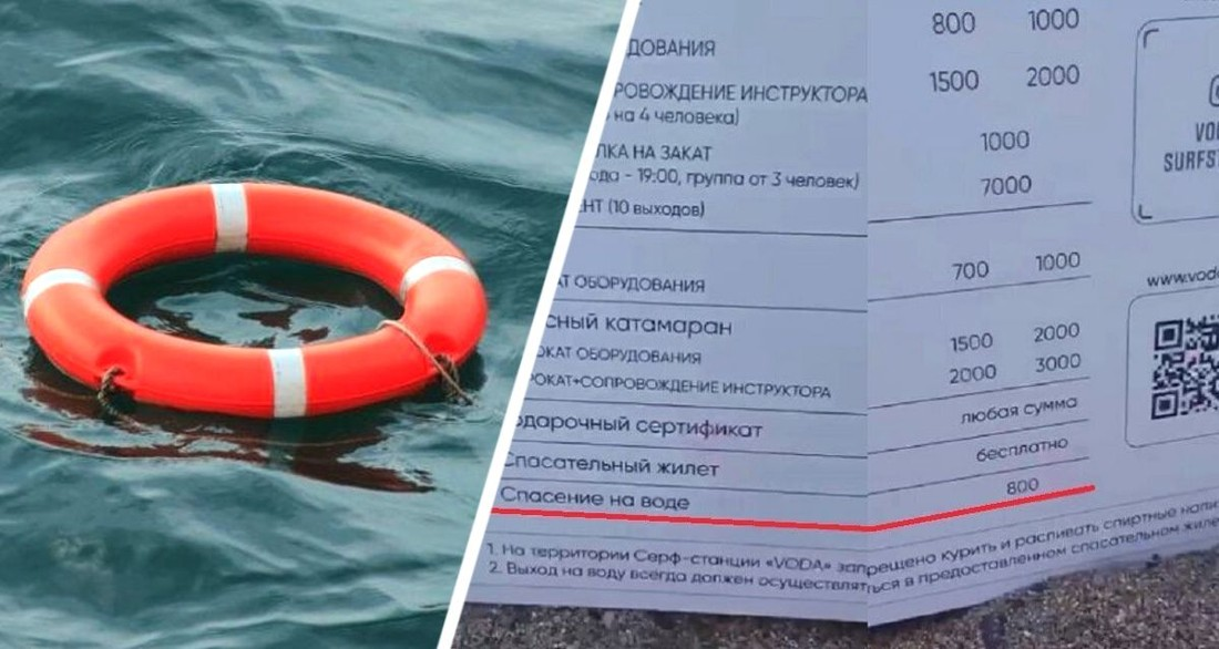 В Сочи на пляжах за спасение утопающих туристов стали брать по 800 рублей
