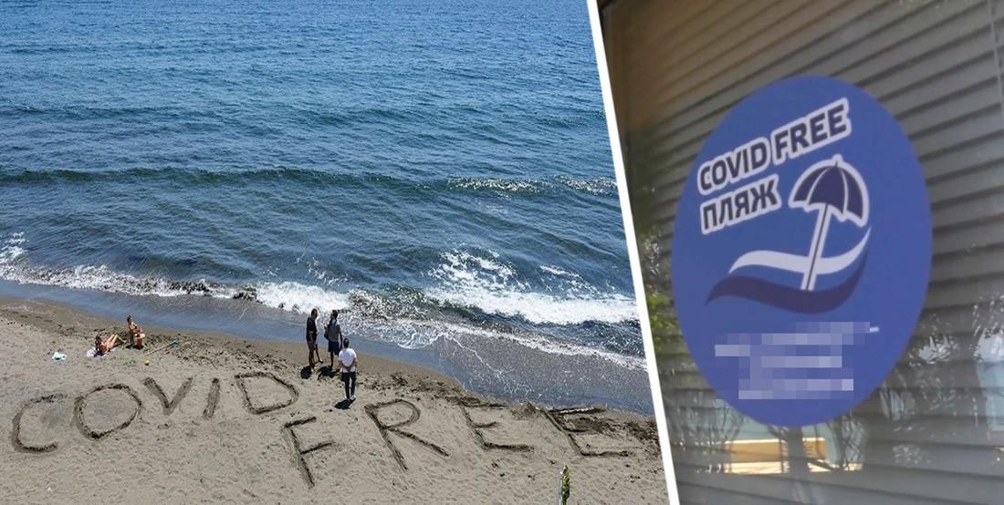 Пляжи только для привитых россиян начали открываться на черноморском побережье