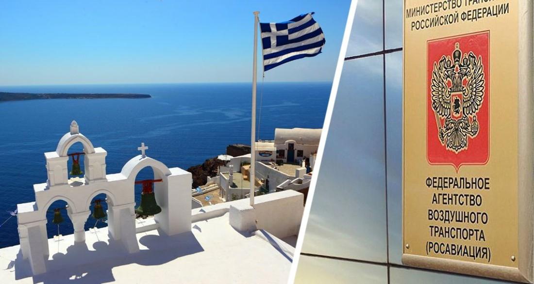 Росавиация получила письмо от властей Греции о новых правилах въезда для российских туристов