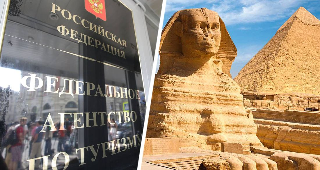 Ростуризм разъяснил, кто принимает решение по началу полетов в Египет