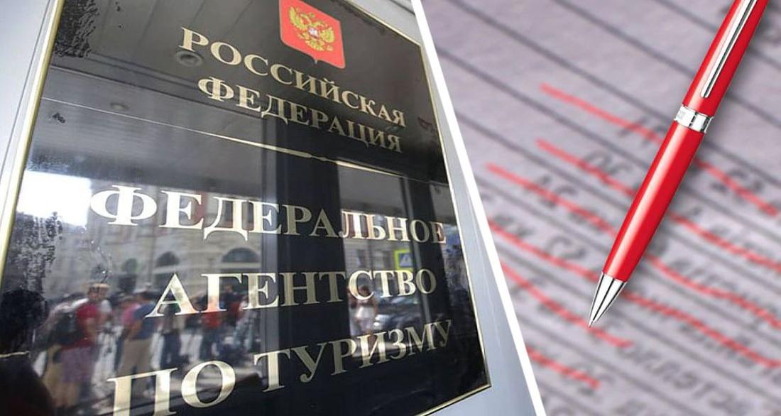 В России произошло массовое закрытие туроператоров: сразу 16 турфирм прекратили отправку туристов
