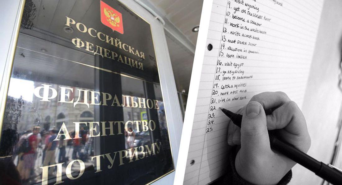 В России ещё 3 туроператора прекратили отправлять туристов за границу