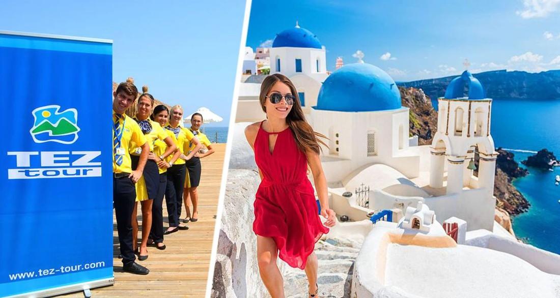 Тез Тур объявил о рокировке туров в Грецию