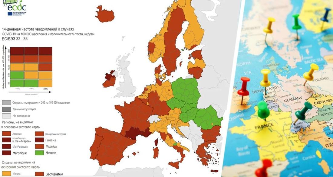 ЕС опубликовал новую карту опасных для туризма стран Европы