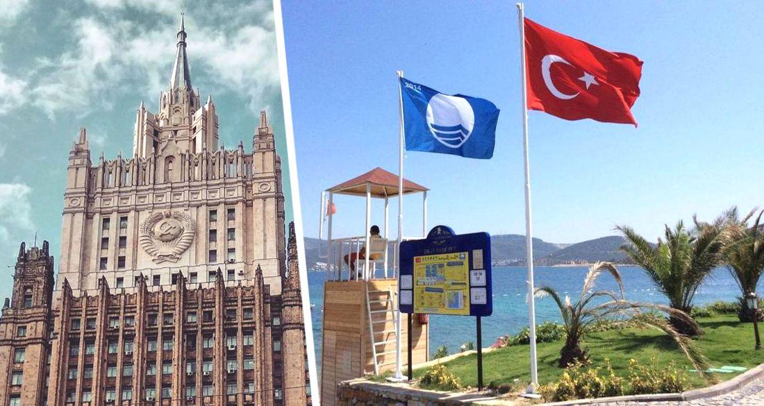 МИД предостерег российских туристов отправляющихся в Турцию