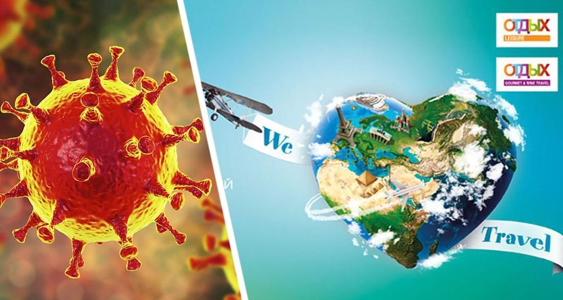 Турфирмам расскажут, как работать в условиях пандемии коронавируса