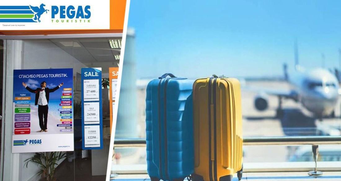 Пегас сообщил, какие туристы будут допускаться на регистрацию при возвращению в Россию