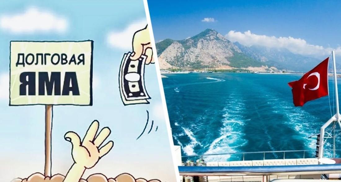 Отдых в Турции загоняет россиян в долги