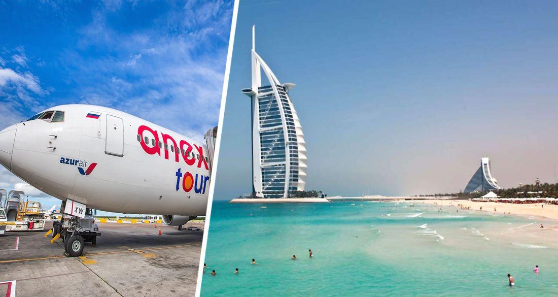 Anex запускает вылеты в ОАЭ сразу из 9 регионов