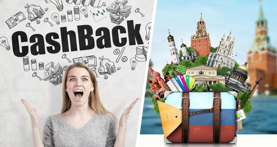 Дома тоже хорошо: российские туристы проголосовали за продление туристического кешбэка