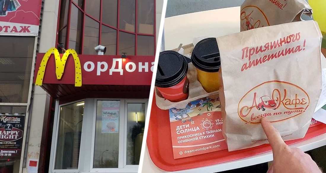 В Крыму для туристов открыли поддельный Макдональдс, удивив туристов