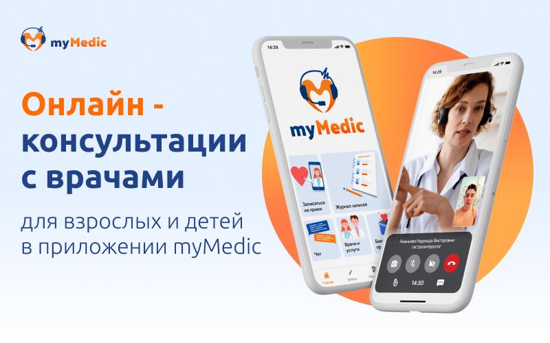 Онлайн-консультация с русским доктором
