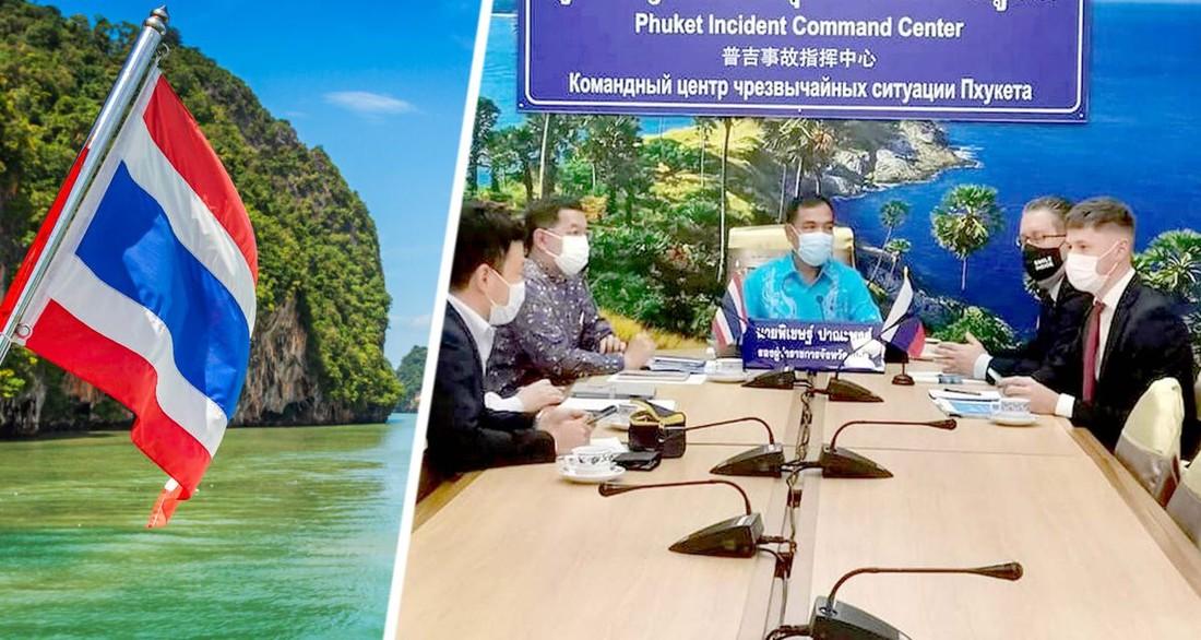 Открытие Пхукета для российских туристов: власти острова встретились с Генеральным консулом России