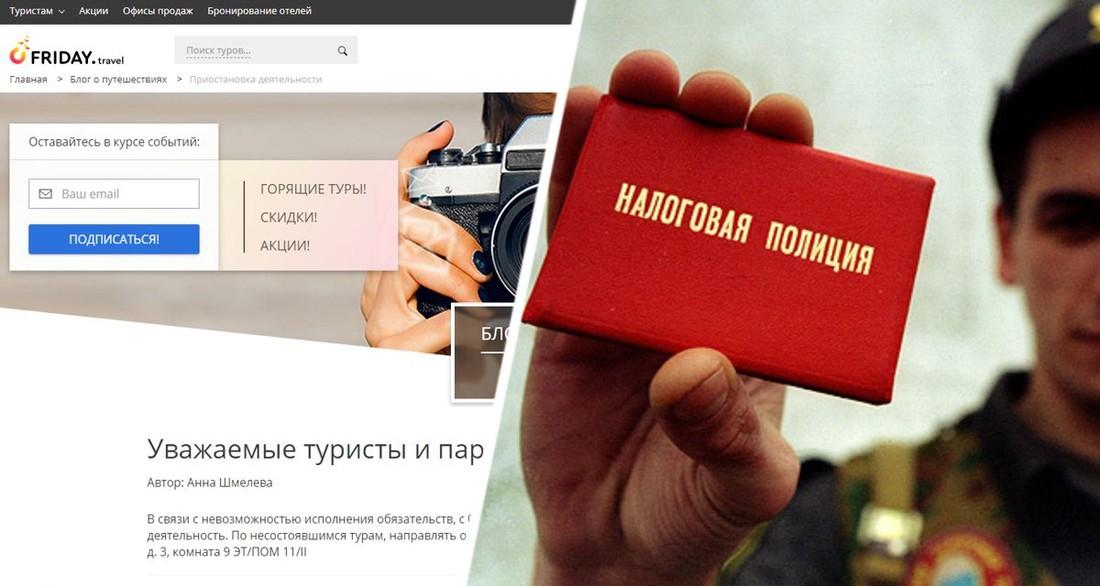 Остановила работу старейшая российская турфирма, за которой тянется шлейф скандалов